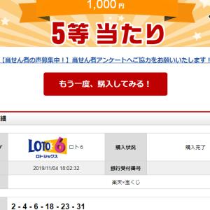 loto6第1429回も相変わらず5等1つ当たりでした。