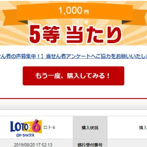 loto6第1408回5等ですが当たり来ました