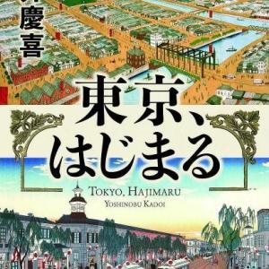 Book:35 『東京、はじまる』