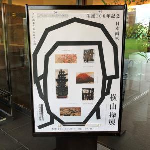 生誕100年記念 日本画家・横山操展