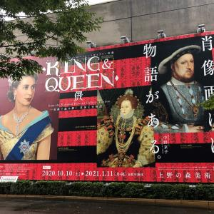 KING&QUEEN展─名画で読み解く 英国王室物語─
