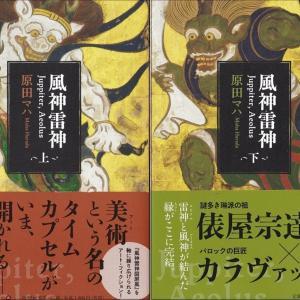 Book:37 『風神雷神 Juppiter,Aeolus(上)(下)』