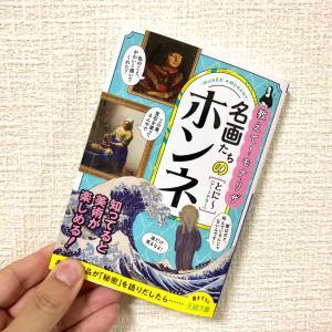 とに~氏4冊目となる新刊が発売!