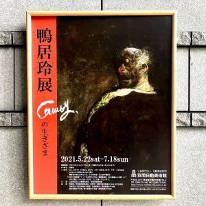 鴨居玲展-Camoyの生きざま-
