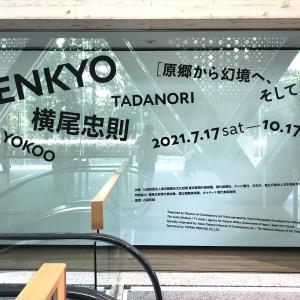 GENKYO 横尾忠則 原郷から幻境へ、そして現況は?