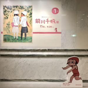 平木コレクションによる 前川千帆展