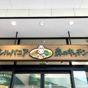8月24日 森のキッチンレイクタウンアウトレット店♪ ~その1~