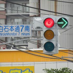 【京三カマボコ】 白石本通7・8 撮り貯め記