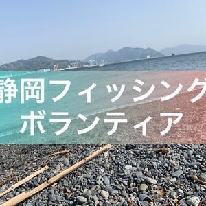 静岡フィッシングボランティア×三保×清掃参加d( ̄  ̄)