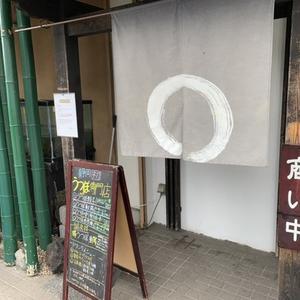 5月20日で閉店です×ウツボ×食べに行かなきゃ(´;ω;`)ウゥゥ