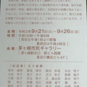 第32回 茅ヶ崎鶴彩会水彩画展‐(初めに)