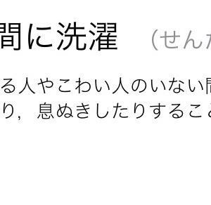 ペクことわざ辞典