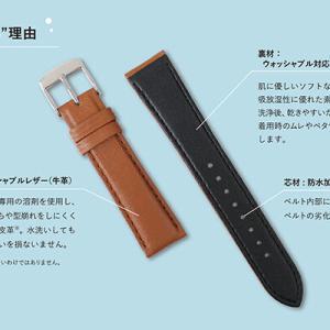 清潔に使えます。 洗える時計の革ベルト
