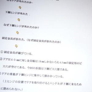 熊本北区はすでに93円~97円