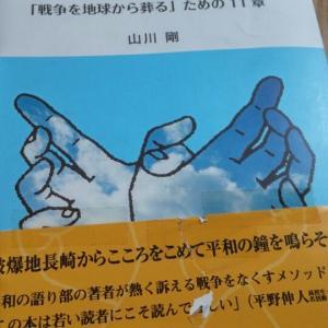 「長崎平和学」からみた広島宣言~平和学という教育~