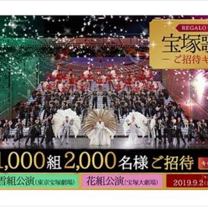 宝塚大劇場にホテルランチ。真冬の懸賞報告とピカチュウ