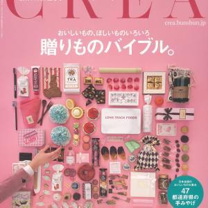 11月7日発売♡CREA(クレア)贈りもの特集に掲載されました♪
