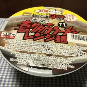 河京の喜多方ラーメンを安く買う方法を開拓したの巻!