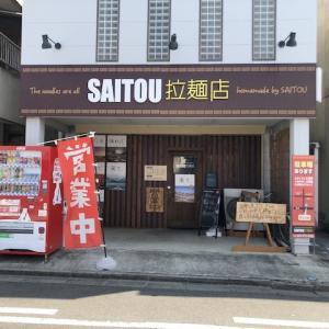 行くぜラーメン! 福島市 SAITOU拉麺店