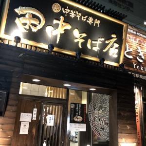行くぜ夜ラー! 仙台市 田中そば商店