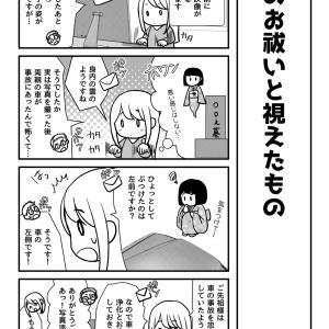 【漫画】車のお祓いと視えたもの(霊視・チャネリング)