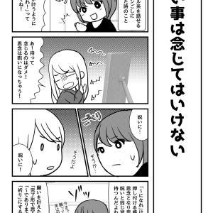 【漫画】守護が答えてくれない時ってどんな時?