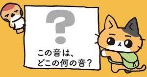 NHK地球ラジオ 音クイズ