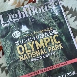 Lighthouse誌で連載開始しました