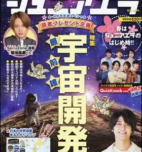 朝日新聞出版「ジュニアエラ」に記事が掲載されました