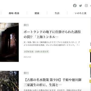 小学館「サライ」サイトに記事が掲載されました