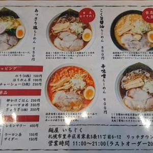 """ラ活""""麺屋 いちじく""""@濃厚味噌らーめん"""