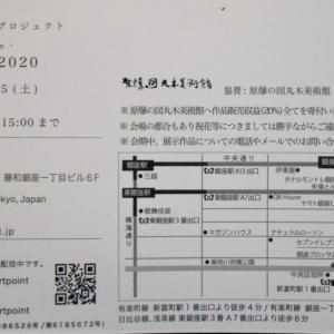 銀座 アートポイントギャラリー KIZUNA展 2020