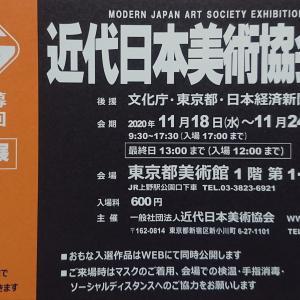11月18日~11月24日 東京都美術館 近代日本美術展