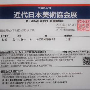 近代日本美術展 18日~24日