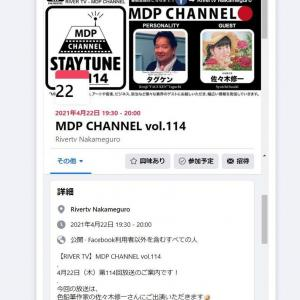 MDP CHANNEL 出演