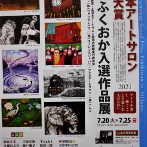 全日本アートサロン絵画展 ふくおか入選作品展 7/20~7/25