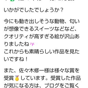 にほんブログ村 ピックアップブログ 紹介していただきました❣