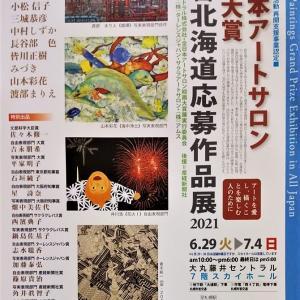 C肝ダメログの冷凍SANMAさんが全日本アートサロン絵画大賞 札幌展にお越しいただけました❣