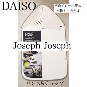 ダイソー☆初めてダイソーのシールを貯めてもらいました!