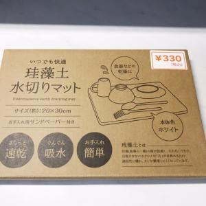 キャンドゥ☆300円商品のキッチン用珪藻土