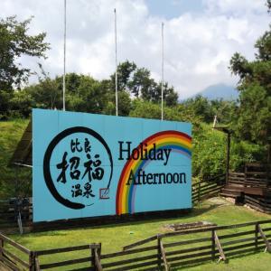 大好き 夏の琵琶湖