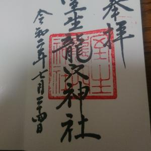 ④奈良~橿原神宮、龍穴神社他~完