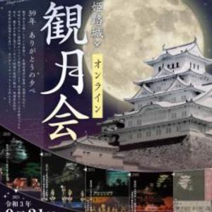 明日、中秋の名月だけど~今  お月様綺麗だよ(姫路市)