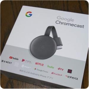 最近買った便利なもの「Chromecast」