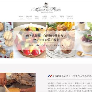 ホームページ完成「東京・大塚 マクロビお菓子教室 Moment de Plaisir 様」