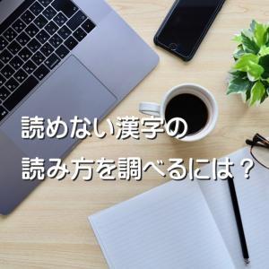 『読めない漢字の読み方を調べるには?』