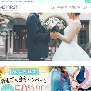 制作実績|埼玉・大宮「ネット婚活 ラブファースト」様
