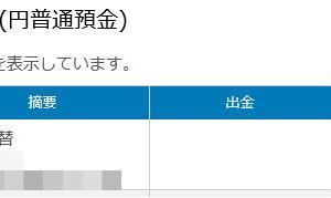 【定期預金満期】新生銀行の口座開設キャンペーンでTポイントプレゼント