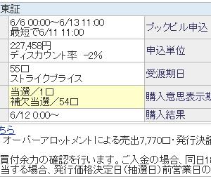 【PO売却!利益確定~SBI証券】日本プロロジスリート(3283)2019年6月