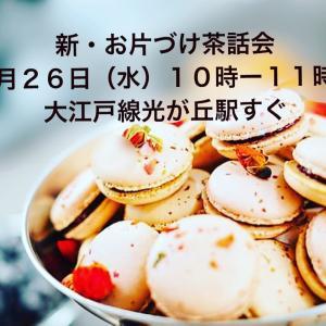 【2月26日練馬でお茶会】テーマは〝捨てる〟だよ!